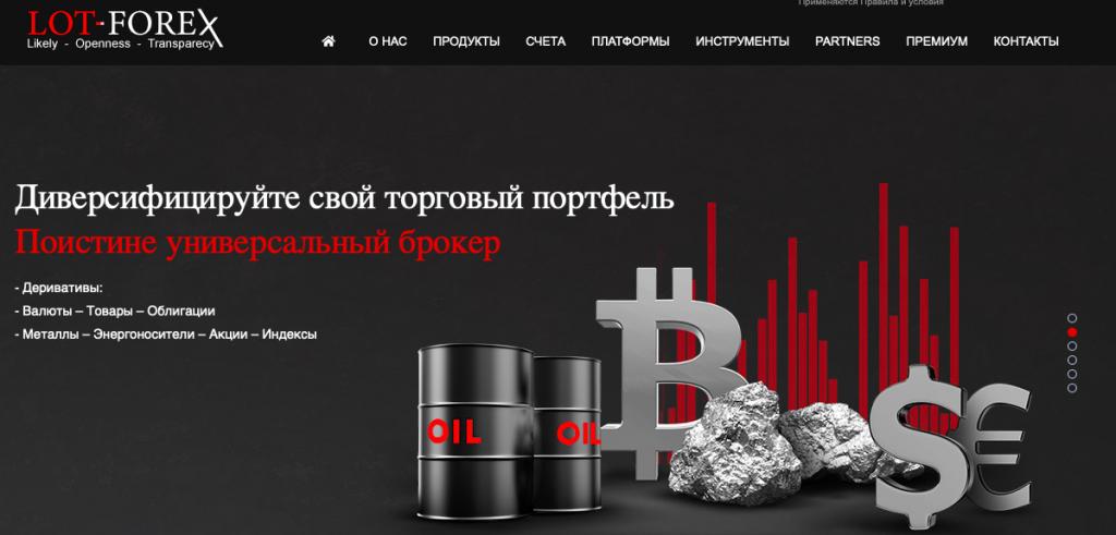 Lot-Forex.com website
